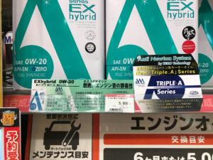 AAA motor oil